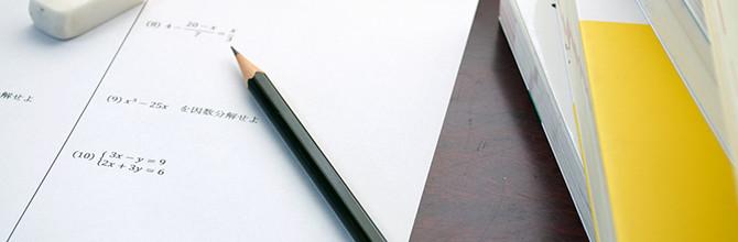 「【東大と京大】入試対策や難易度に違いはある?!」サムネイル画像