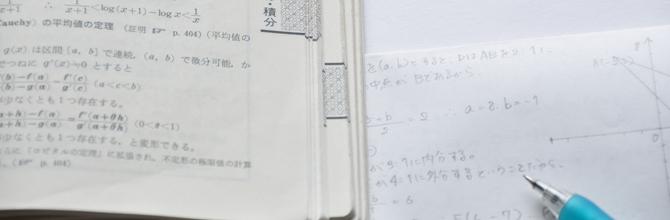 「センター試験の数学。対策と解き方のコツを紹介!」サムネイル画像