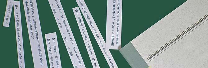 「【大学受験生必見】現代文の漢字って必要?いつ、どう勉強すればいいの?」サムネイル画像